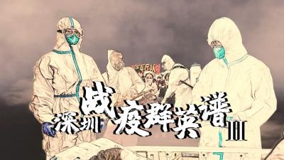 深圳戰疫群英譜(二):兩個月沒下火線的深圳醫生
