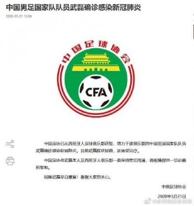 中国男足国家队队员武磊确诊感染新冠肺炎
