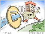 """(图表·漫画)[经济]一""""币""""之力"""