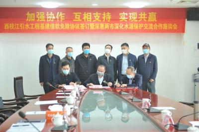 加强协作、相互支持、实现共赢!深惠两市签定债务免除协议