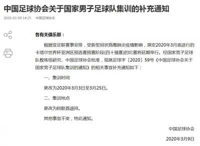 中国足协:国足世预赛40强赛延期进行