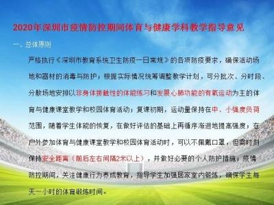 福田区教育科学研究院对体育教师进行返岗前线上培训