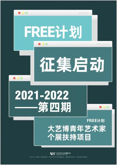 快來報名吧!大藝博FREE計劃2021-2022年度作品征集啟動