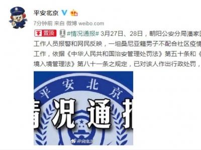 北京警方通报:一外籍男子不配合社区疫情防控 限期出境