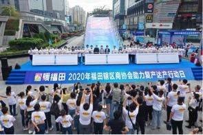 直播帶貨展覽宣傳福田轄區百余家商協會全力助推企業復產達產