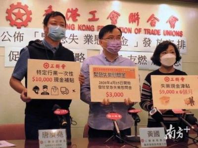 香港工联会向失业者发放慰问金,每人3000元