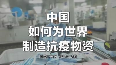 中国如何为世界制造抗疫物资