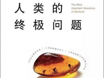 """37种图书入选2019年度""""中国好书"""""""
