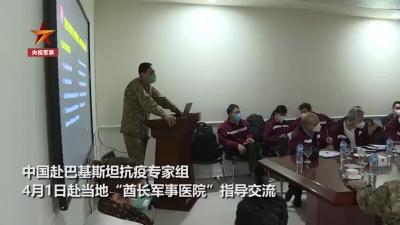 中国专家指导巴铁军事医院防疫