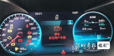 奔馳C260L開了3000公里自動熄火 4S店:未達換車條件只能免費維修