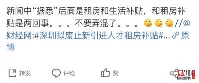 深夜热搜:深圳拟废止新引进人才租房补贴?真实情况是……