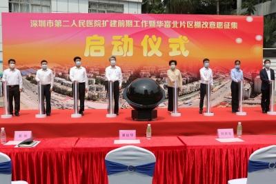 華富北片區棚改啟動意愿征集 將建成國際化現代化生態型新住區