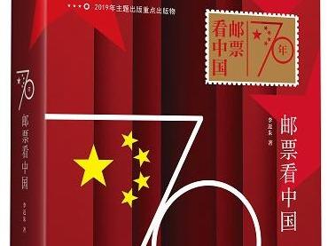 """《70年邮票看中国》获""""中国好书"""""""