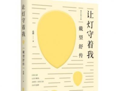 """纪念""""雨巷诗人""""戴望舒逝世70周年《让灯守着我:戴望舒传》出版"""