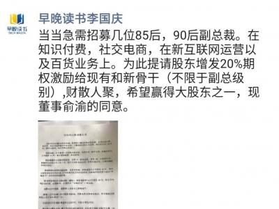 李国庆:当当急需招几位90后副总,希望俞渝同意增发期权