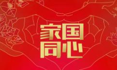 学子热情点赞!深圳市成人礼线上宣誓典礼受热捧