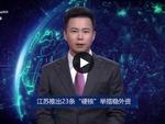 """AI合成主播丨江苏推出23条""""硬核""""举措稳外资"""