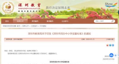 深圳民办中小学设置标准发布 小学班额40人以内中学班额45人以内