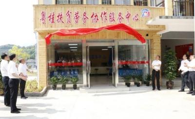 全國首個粵桂扶貧勞務協作服務中心在廣西隆林揭牌