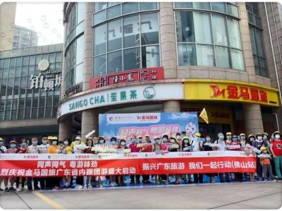 廣東放開省內游:振興廣東旅游,我們一起出發!