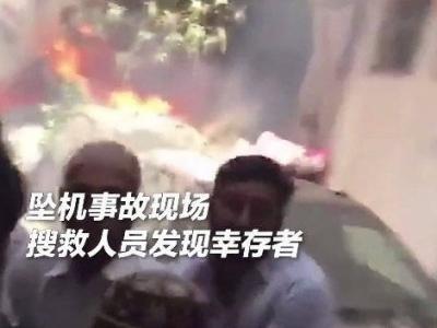 现场视频:巴基斯坦坠毁客机发现2名乘客生还