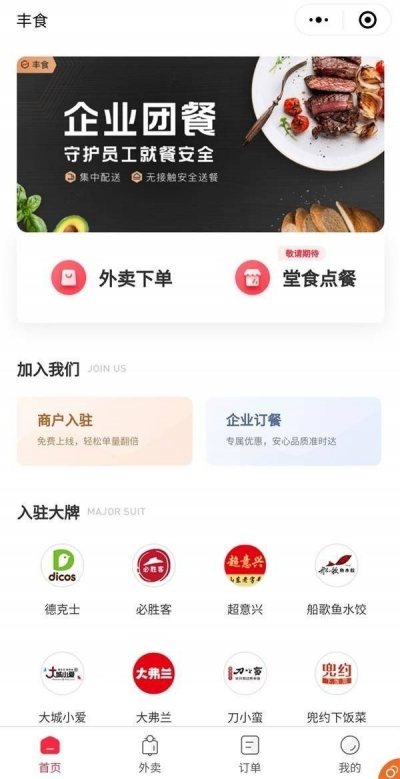 """顺丰正式杀入外卖领域,推出企业团餐平台""""丰食"""""""