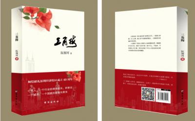 深圳青年作家阮細河長篇小說《三角梅》出版