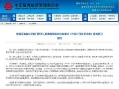 美參議院通過《外國公司問責法案》,中方回應