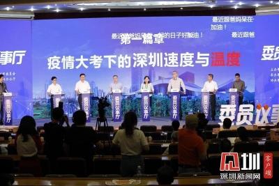 聚焦疫情防控常態化 深圳市政協委員議事廳首試直播百萬網友在線互動