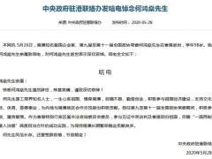 香港中聯辦發唁電悼念何鴻燊