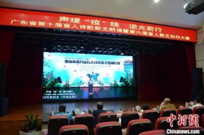 广东省第十届盲人诗歌散文朗诵大赛决赛收官