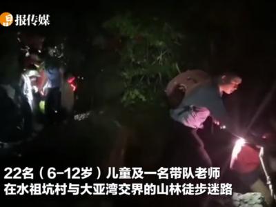 22名儿童徒步山林被困,最小只有6岁