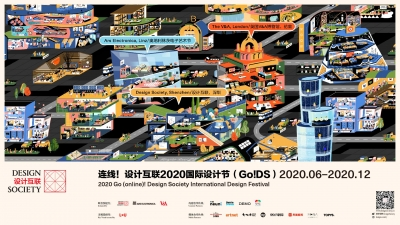 連線!設計互聯2020國際設計節6月啟幕