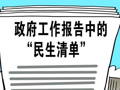 """政府工作報告中的""""民生清單"""""""