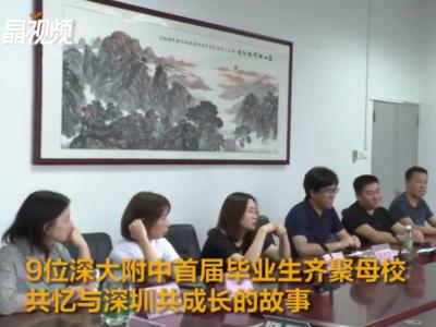 我們40了!9位深大附中首屆校友齊聚母校,共憶與深圳共成長的故事