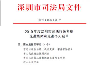 喜报!坪山区司法局荣立全市2019年度司法行政系统集体三等功