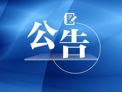 关于公明田寮-玉律片区法定图则07-10、07-11地块规划调整的公示