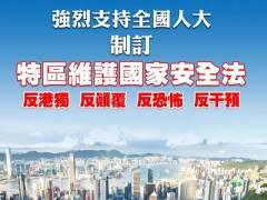 香港工联会发声,全力支持香港国安立法