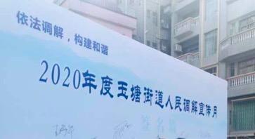 玉塘街道开展人民调解宣传月活动