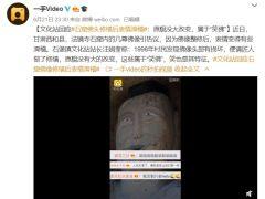 """石窟佛像修缮后表情滑稽 文化站:没大改 属""""笑佛"""""""