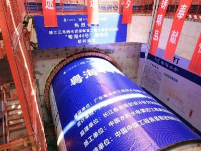珠三角水資源配置工程主體輸水隧洞盾構機始發