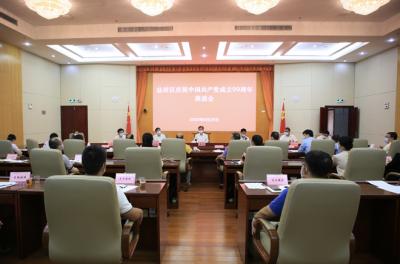 盐田召开庆祝中国共产党成立99周年座谈会