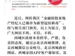 北京西城区金融街链家地产经纪人确诊?假的!
