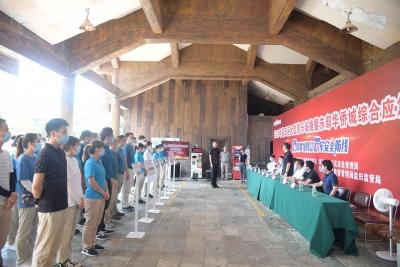 东部华侨城举行安全大演练活动