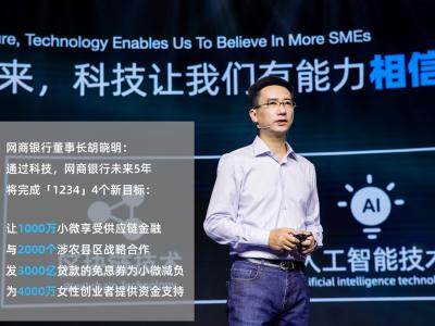 网商银行5年服务2900万小微,董事长胡晓明称还远远不够