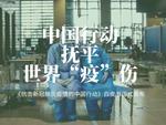 """中国行动抚平世界""""疫""""伤"""
