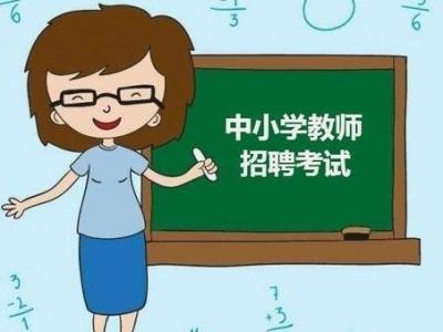 深圳市区公办中小学招聘1382名教师,面向全国应届毕业生