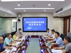 市委政研室(改革办)调研社会组织改革发展情况