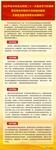 (图表)[时政]习近平在中央政治局第二十一次集体学习时强调   贯彻落实好新时代党的组织路线   不断把党建设得更加坚强有力(一)