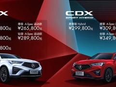 广汽Acura NEW CDX燃动上市 售价22.98万-34.98万元